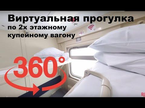 Обзор купе двухэтажного поезда РЖД номер 3-4 Москва - Кисловодск