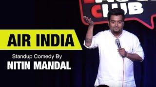 Air India - Standup Comedy | Nitin Mandal