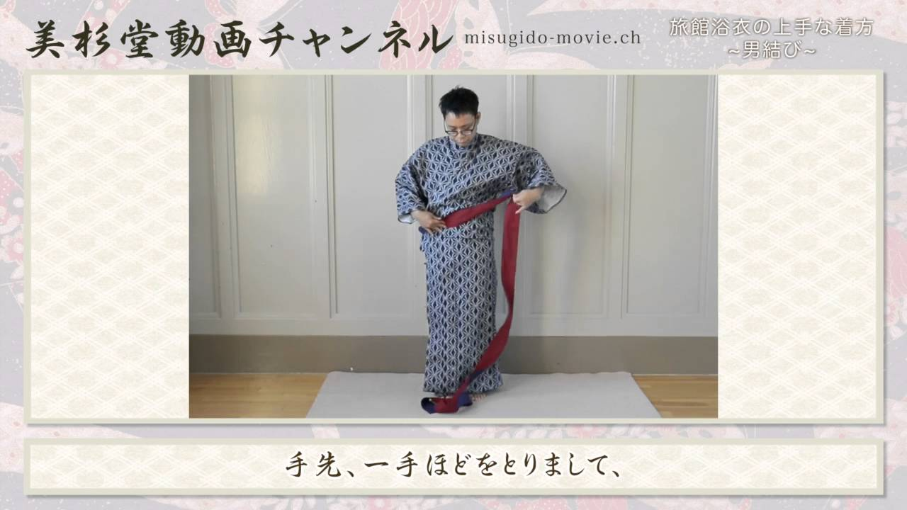 【美杉堂】旅館浴衣のキレイな着方 ~男結び~ (温泉浴衣の帯のしめ方(男性編) , YouTube
