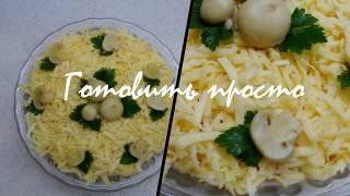 Салат русская красавица - очень вкусный и простой в приготовлении