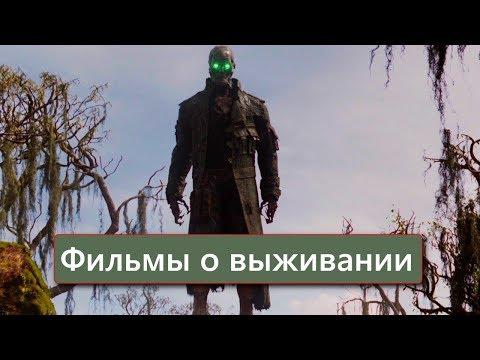 7 классных фильмов про выживание в постапокалипсис!