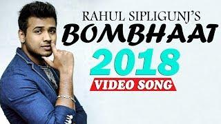 Rahul Sipligunj || Bombhaat || 2018 Video Song || Volga Videos