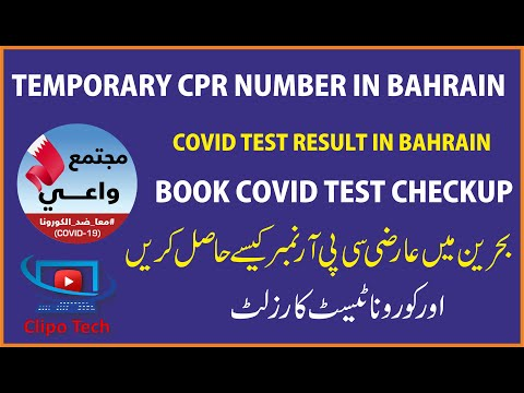 How to check Covid Test Result in Bahrain?   Temporary CPR number in Bahrain