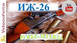 иЖ-26!ЛЕГЕНДАРНОЕ ружьё  Videoohota