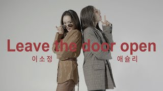 Leave the door open - bruno mars COVER with. 애슐리 [이음 : 이소정의 …
