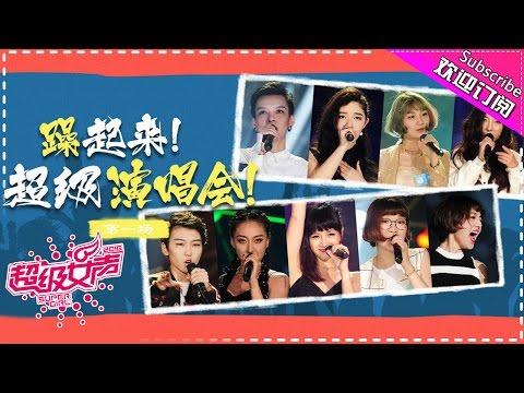 2016超级女声-超级演唱会第1场:狂欢PARTY正式开唱!王金金领衔超女嗨翻全场 Super Girl【超级女声官方版】