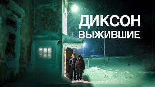 Как живут люди на севере России, посёлок Диксон. Суровая экспедиция в Арктику. Часть 10