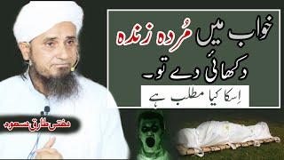 Khwab Mein murda zinda dikhai de to iska kya matlab Mufti Tariq Masood Islamic YouTube