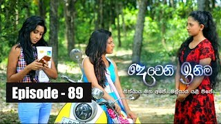 Deweni Inima | Episode 89 08th June 2017 Thumbnail