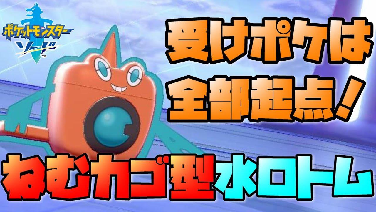 ポケモン 剣 盾 ウォッシュ ロトム 育成 論