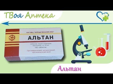Альтан таблетки - показания (видео инструкция) описание, отзывы
