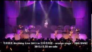 今井麻美 Birthday Live 2013 in 日本青年館 - orange stage - ダイジェ...