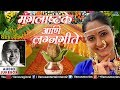 मंगलाष्टके आणि लग्नगीते | Mangalastake & Lagnageete | Shanta Shelake | Marathi Wedding Songs Jukebox