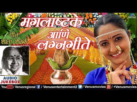 मंगलाष्टके आणि लग्नगीते | Mangalastake & Lagnageete | Shanta Shelake | Marathi Wedding Songs Jukebox