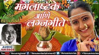 mangalastake-lagnageete-shanta-shelake-marathi-wedding-songs-jukebox