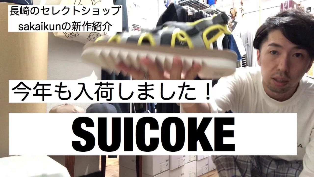 2020.5.23 SUICOKE新作紹介!