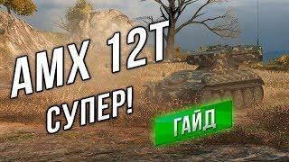 [Гайд] AMX 12t - Тишайший СУПЕР ЛТ.