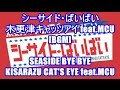 シーサイド・ばいばい - 木更津キャッツアイ feat.MCU[BGM]SEASIDE BYE BYE - KISARAZU CAT'S EYE feat.MCU