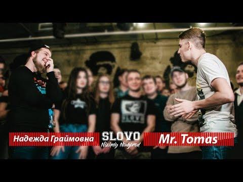 SLOVO: НАДЕЖДА ГРАЙМОВНА vs MR. TOMAS (ОТБОР)   НИЖНИЙ НОВГОРОД