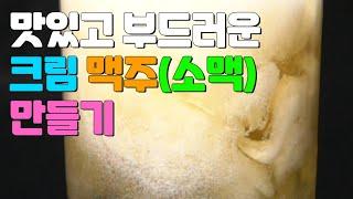 부드러운 맥주(소맥)거품 만들기 - 소맥탕탕