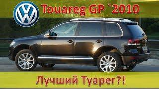 Какой VW Touareg самый лучший??? - Конечно cвой собственный!!! / Обзорочка про мой Туарег