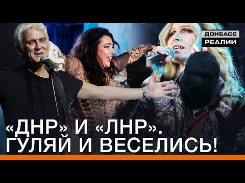 «ДНР» и «ЛНР».