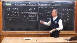 Урок 230. Простейшие задачи на электрический потенциал