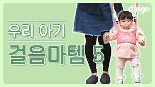 우래기 첫 걸음마! 이것만 있으면 안전 보장, 우리 아기 걸음마템 5  | 오늘의 영업템 | 육아 신박템 꿀템 리뷰 구매 후기 강추 딩고
