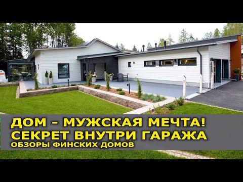 Уютный и функциональный дом для молодой семьи.
