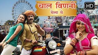 भायो भाभी मेला में चाल  बीनणी मेला में - Chal binani Mela Me  - DJ Mix Rajasthani Song