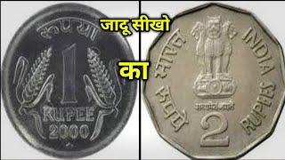 सिक्का बदलना Learn Magic 141NO, MagicTrick,Jadu सीखें Guru Chela Jadugar से व अंधविस्वास मिटायें.