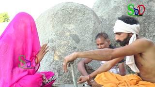 काम चोर ढोंगी बाबा की छितर परेड Part -1# Rajasthani Haryanvi Comedy भालू की कॉकटेल Sherda Desi Dude