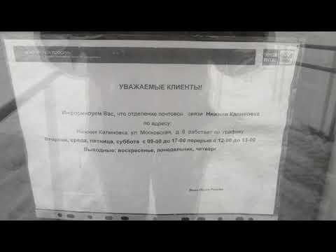 Почта России. Орловская область Нижняя Калиновка