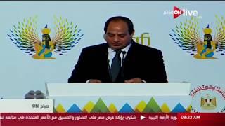 صباح ON - السيسي: الشعب المصري هو الجندي المجهول في عملية الإصلاح الاقتصادي