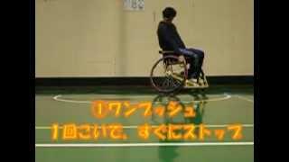 バスケット用の車椅子にも乗ったことがない人でもわかるように 車椅子バ...