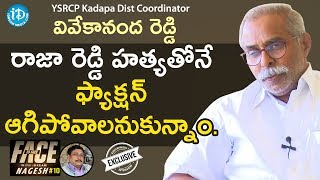 YSRCP Kadapa Dist Coordinator YS Vivekananda Reddy Interview | Face To Face With iDream Nagesh #10