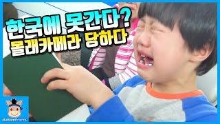 여권 잃어버려서 한국에 못 간다고 몰래카메라 한다면? (슬픔폭발ㅠ) ♡ 과거 사진 공개 몰카 장난 놀이 Kid Prank Fun | 말이야와친구들 MariAndFriends