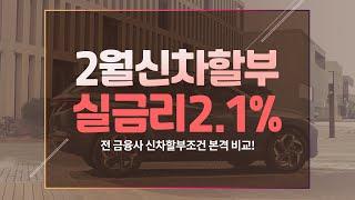 2월 신차할부 실금리 2.1%? 금융사별 신차할부조건 …