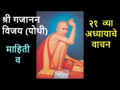 Gajanan Maharaj Pothi Adhyay 21 - श्री गजानन विजय (पोथी) माहिती व २१ व्या अध्यायाचे वाचन