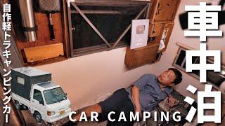 【車中泊の旅】もう1人じゃない。10万人記念にひとり山奥に行く車中泊|DIY軽トラックキャンピングカー|70
