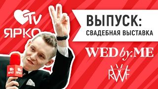 ЯРКО TV  Выпуск