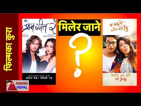 'प्रेमगीत २ र 'म यस्तो गीत गाउँछु' बीच झगडा सकियो? Prem Geet 2 & Ma Yesto Geet Gauchhu