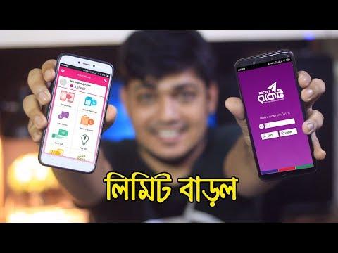 বিকাশ ও রকেটে লেনদেনের সীমা বাড়ল। bKash । Rocket ।Mobile banking limit