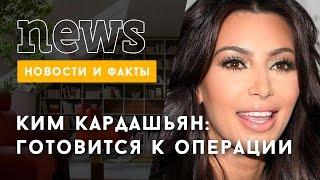 Ким Кардашьян готовится удалить матку