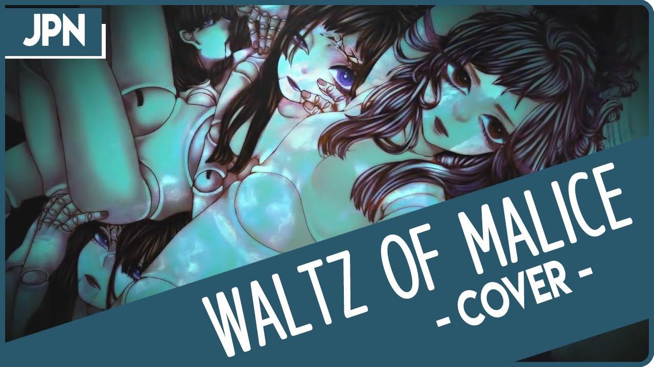 【mochi】 『Waltz of Malice / うらみのワルツ』Cover を歌ってみた