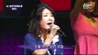 Download lagu 가수정하나의 신곡 그냥 갈래요 아이넷TV 쇼성인가요 베스트 라이브동영상