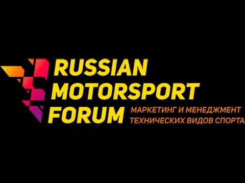 Russian Motorsport Forum 2016