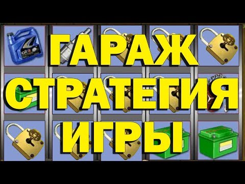 КАК ОБМАНУТЬ КАЗИНО ВУЛКАН НА 50.000 РУБ.?! (МОЯ СТРАТЕГИЯ ИГРЫ В ГАРАЖ)