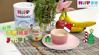 HiPP 輕鬆有機Easy Cook - 有機香蕉蘋果布丁