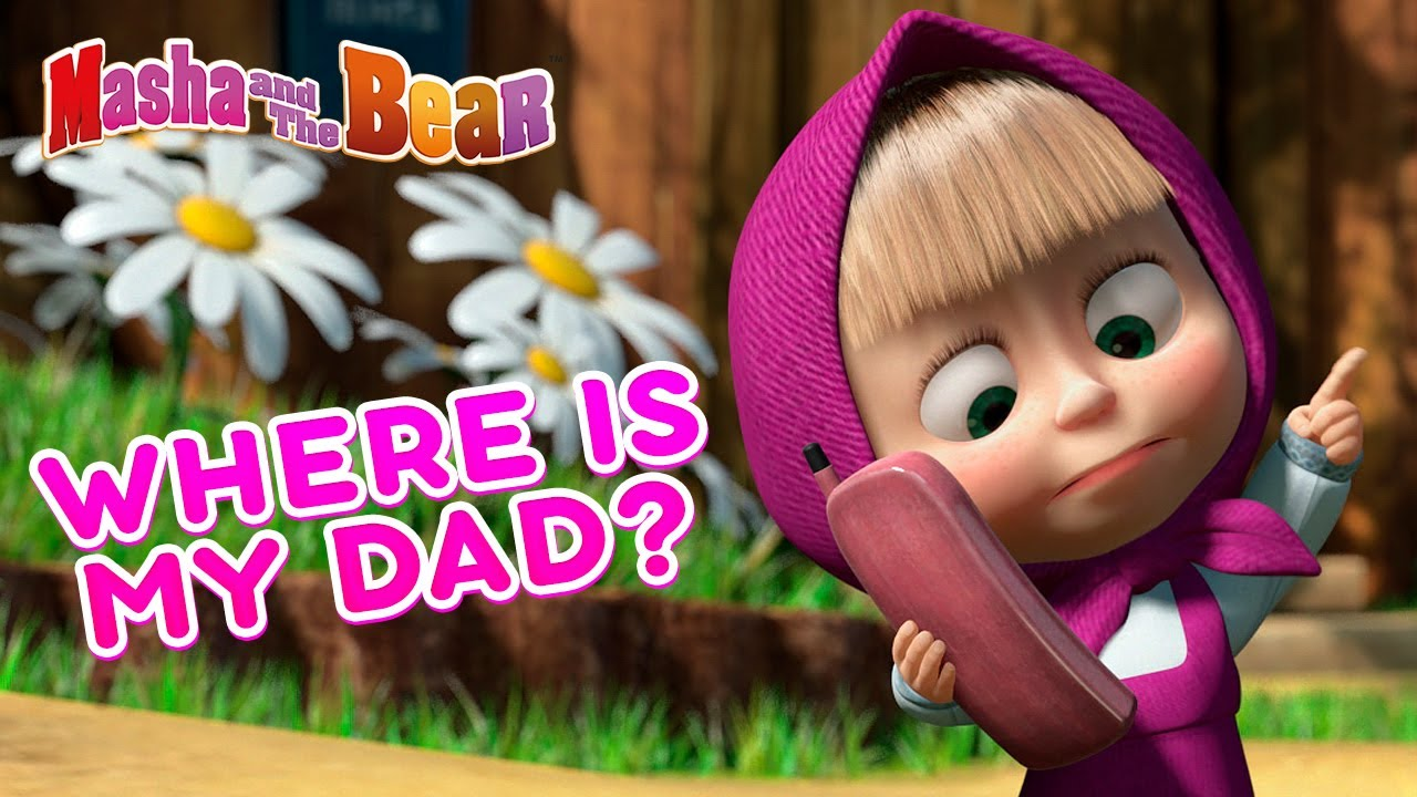 Masha and the Bear 🐻👀 WHERE IS MY DAD? 👀🐻 Best episodes collection 🎬 Cartoons for kids